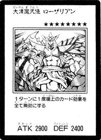 RosariatheStatelyFallenAngel-JP-Manga-5D