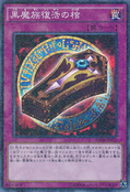 DarkRenewal-MP01-JP-MLSR