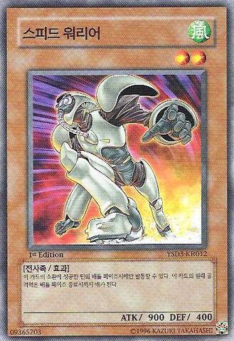 File:SpeedWarrior-YSD3-KR-C-1E.jpg