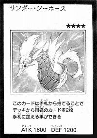 File:ThunderSeaHorse-JP-Manga-ZX.jpg