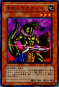 CobramanSakuzy-DL5-JP-C