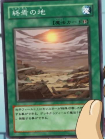 File:DemiseoftheLand-JP-Anime-GX.png