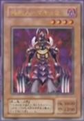 MakyuratheDestructor-JP-Anime-DM