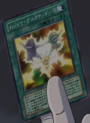 File:OjamaDeltaThunder-JP-Anime-GX.png