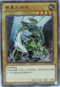 AlienShocktrooper-ST14-TC-C