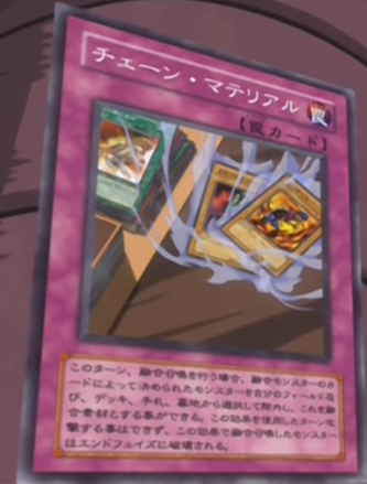 File:ChainMaterial-JP-Anime-GX.png