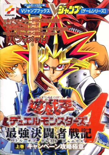 Yu-Gi-Oh! Duel Monsters IV: Battle of Great Duelist Game Guide 1 Promos
