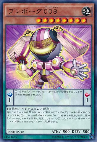File:Deskbot008-BOSH-JP-C.png