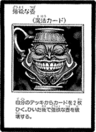 PotofGreed-JP-Manga-DM