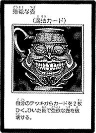 File:PotofGreed-JP-Manga-DM.png