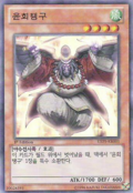 RebornTengu-EXP5-KR-UR-1E