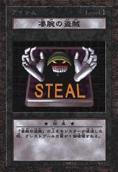 File:TrapBanditB2-DDM-JP.jpg