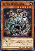 AncientGearGadjiltronChimera-SR03-JP-C