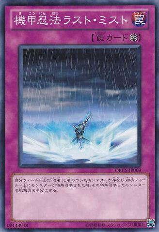 File:ArmorNinjitsuArtofRustMist-ORCS-JP-C.jpg
