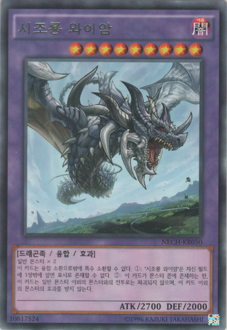 File:FirstoftheDragons-NECH-KR-R-UE.png