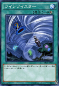 TwinTwisters-SR04-JP-C