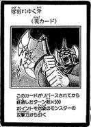 CrumblingAxe-JP-Manga-DM