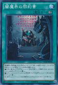 DarkContractwiththeYamimakai-SD30-JP-SR