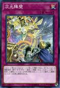 DimensionalBarrier-SD32-JP-C