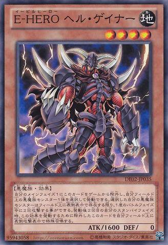 File:EvilHEROInfernalGainer-DE02-JP-C.jpg