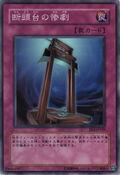 Tragedy-EE3-JP-SR