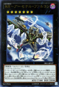 RaidraptorArsenalFalcon-DBLE-JP-UPR