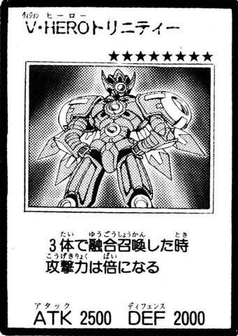 File:VisionHEROTrinity-JP-Manga-GX.jpg