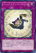 BattleguardHowling-DUEA-JP-C