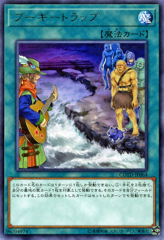File:BoogieTrap-COTD-JP-R.png