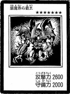 File:KingofYamimakai-JP-Manga-DM.jpg
