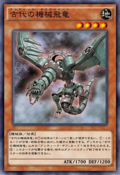 AncientGearWyvern-JP-Anime-AV