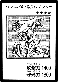 File:HannibalNecromancer-JP-Manga-DM.png