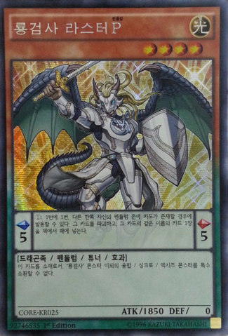 File:LusterPendulumtheDracoslayer-CORE-KR-ScR-1E.png