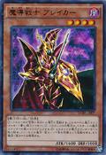 BreakertheMagicalWarrior-DC01-JP-UPR