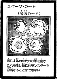 File:Scapegoat-JP-Manga-DM.png