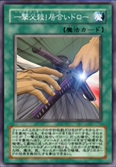 File:SlashDraw-JP-Anime-GX.png