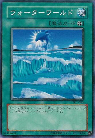 File:Umiiruka-DL1-JP-C.jpg