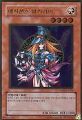 MagiciansValkyria-GS02-KR-GUR-UE