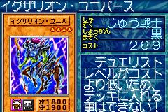 File:ExarionUniverse-GB8-JP-VG.png