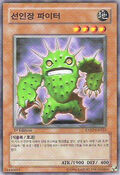CactusFighter-EXP2-KR-C-1E