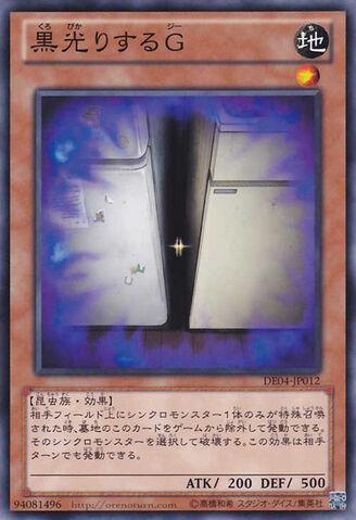 File:ShinyBlackC-DE04-JP-C.jpg