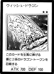 File:WishDragon-JP-Manga-GX.png