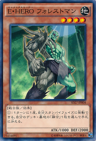 File:ElementalHEROWoodsman-SD27-JP-C.png