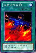 FinalFlame-PG-JP-C