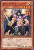 KnightDayGrepher-SHSP-JP-OP