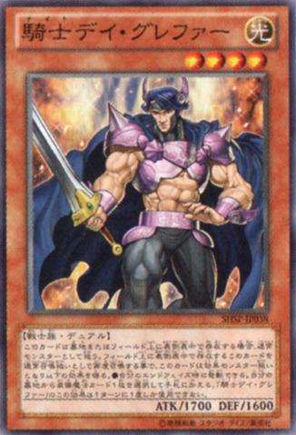 File:KnightDayGrepher-SHSP-JP-OP.png