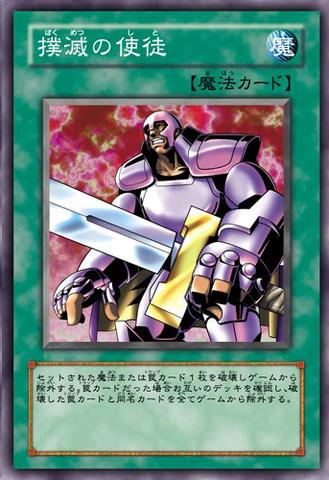 File:NoblemanofExtermination-JP-Anime-5D.png