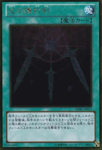 File:SwordsofRevealingLight-GDB1-JP-GUR.png