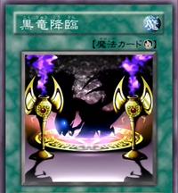 DarkDragonRitual-JP-Anime-DM