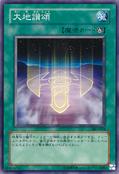 EarthChant-307-JP-C